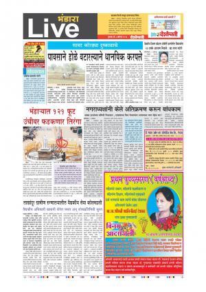 3rd Aug Bhandara