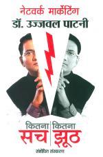 नेटवर्क मार्केटिंग कितना सच कितना झूठ : Networking Marketing Kitna Sach Kitna Jhuth
