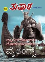 Tushara