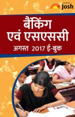 Banking & SSC August 2017 e-Book Hindi