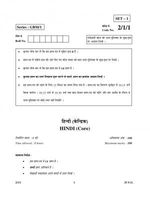 CBSE Class 12 Hindi (Core) Question Paper 2017 Delhi