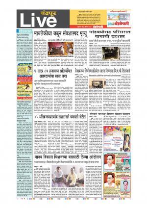 04th Aug Chandrapur Live