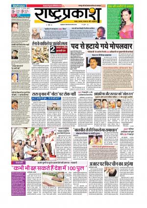 04th Aug Rashtraprakash