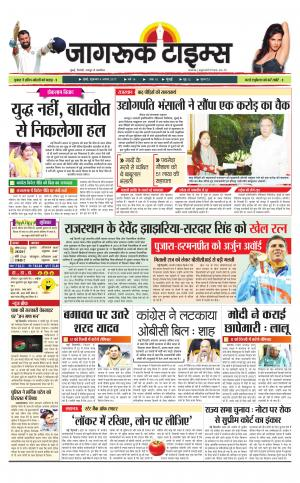 4-Aug-2017 Epaper Jagruktimes