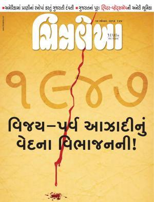 Chitralekha Gujarati - August 14, 2017