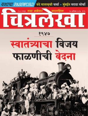 Chitralekha Marathi - August 14, 2017