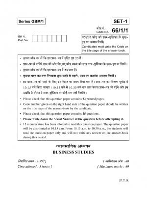 CBSE Class 12 Business Studies Question Paper 2017: Delhi