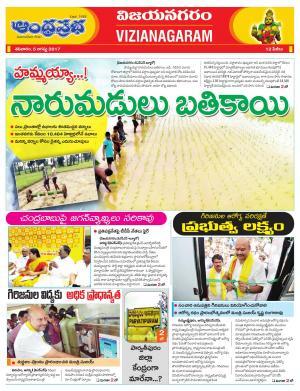 05.08.2017 Vijayanagaram