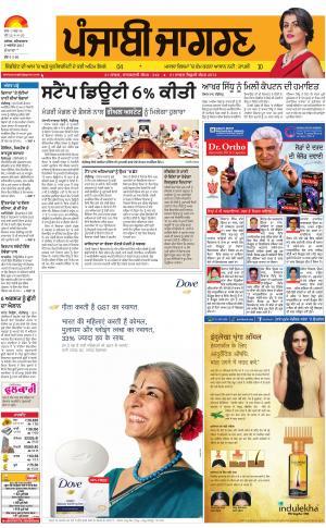 DOABA: Punjabi jagran News : 5th August 2017