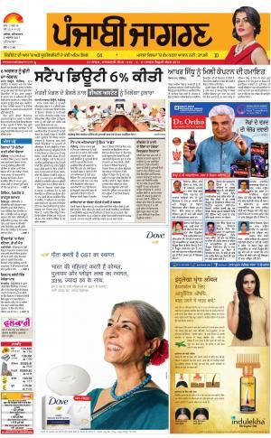 PATIALA: Punjabi jagran News : 5th August 2017