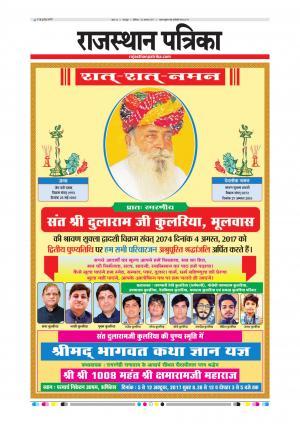 Rajasthan Patrika Udaipur