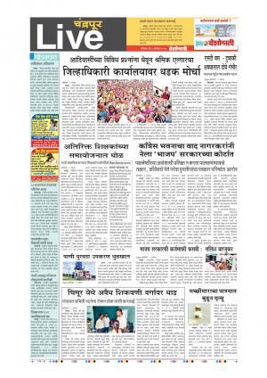 5th Aug Chandrapur