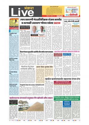 5th Aug Bhandara