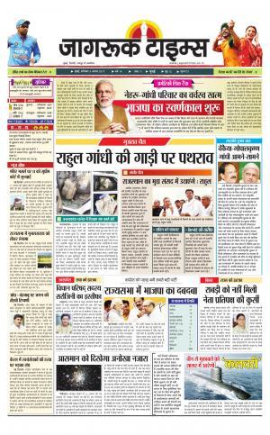 5-Aug-2017 Epaper Jagruktimes