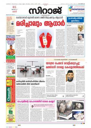 Siraj Daily