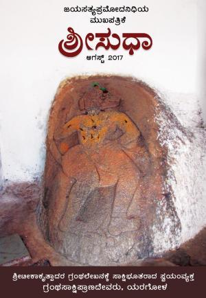 Sri Sudha Aug 2017