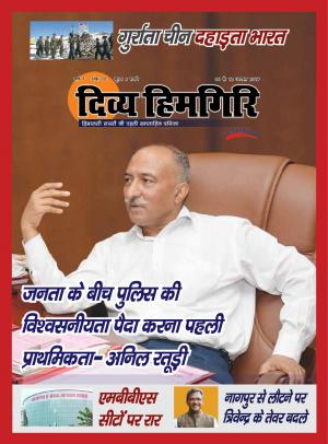 Year:-07,-Issue:-10,- 06 August -2017