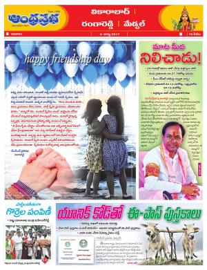 06.08.2017 Rangareddy