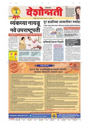 6th Aug Nagpur Main
