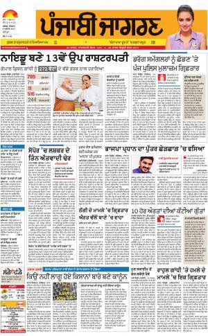 BATHINDA: Punjabi jagran News : 6th August 2017