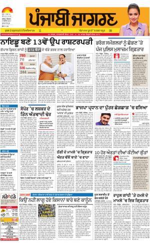 GURDASPUR: Punjabi jagran News : 6th August 2017