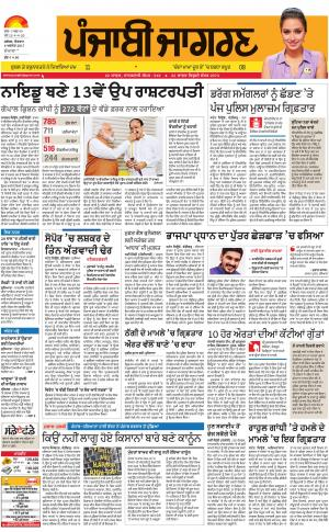 Hoshiarpur: Punjabi jagran News : 6th August 2017