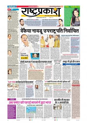 6th Aug Rashtraprakash