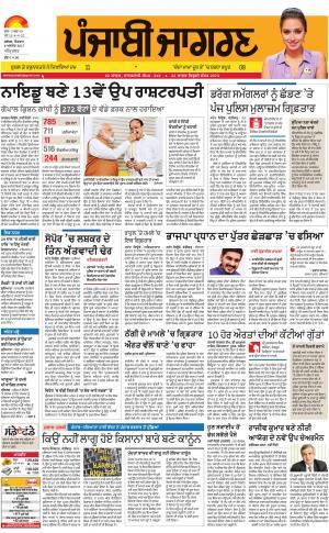 AMRITSAR: Punjabi jagran News : 6th August 2017