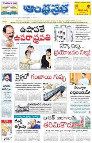6.08.2017 Andhra Pradesh Main