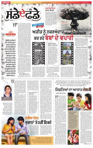 SUPPLEMENT: Punjabi jagran News : 6th August 2017