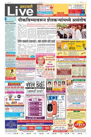 6th Aug Amravati