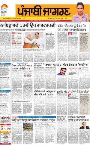 Chandigarh: Punjabi jagran News : 6th August 2017