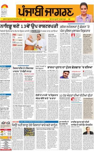 Jagraon: Punjabi jagran News : 6th August 2017