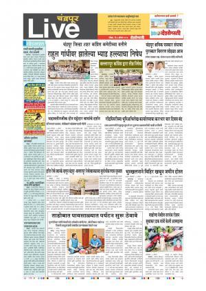 6th Aug Chandrapur