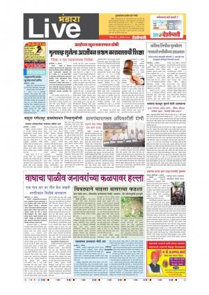 6th Aug Bhandara