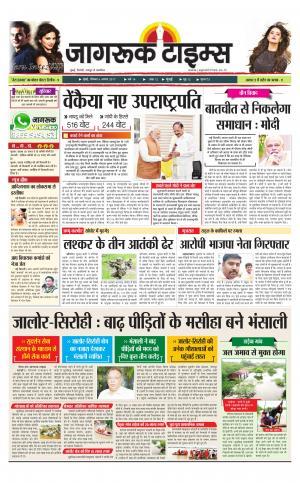 6-Aug-2017 Epaper Jagruktimes