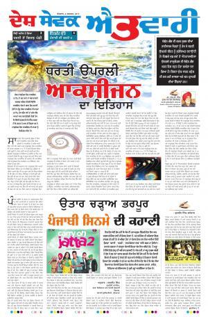 6thAugust-Magazine