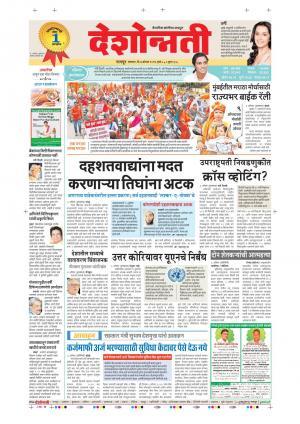 07th Aug Nagpur Main