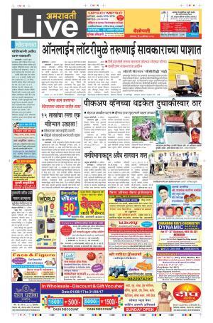 07th Aug Amravati Live