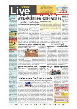 07th Aug Chandrapur Live