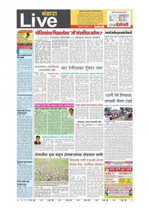 07th Aug Bhandara Live
