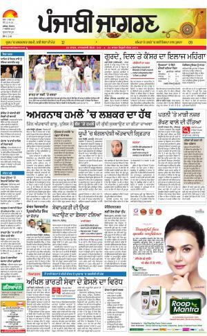 GURDASPUR: Punjabi jagran News : 7th August 2017