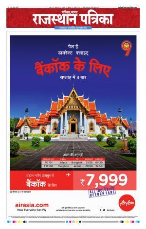Alwar City Rajasthan Patrika