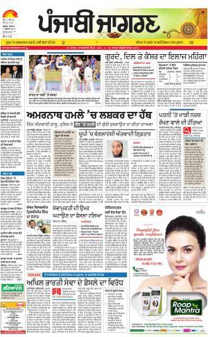 LUDHIANA: Punjabi jagran News : 7th August 2017