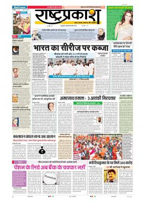 07th Aug Rashtraprakash