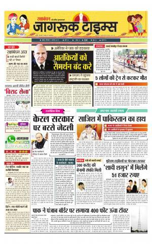 7-Aug-2017 Epaper Jagruktimes