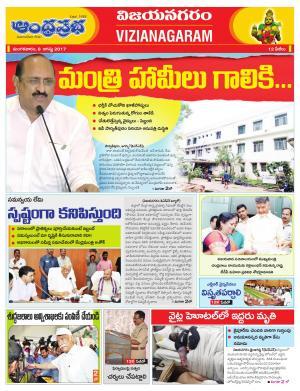 8.8.2017 Vijayanagaram