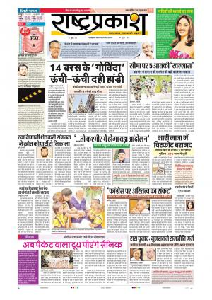 8th Aug Rashtraprakash