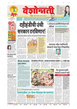 8th Aug Nagpur Main