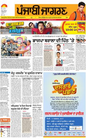 MOGA/FARIDKOT/MUKTSAR: Punjabi jagran News : 8th August 2017